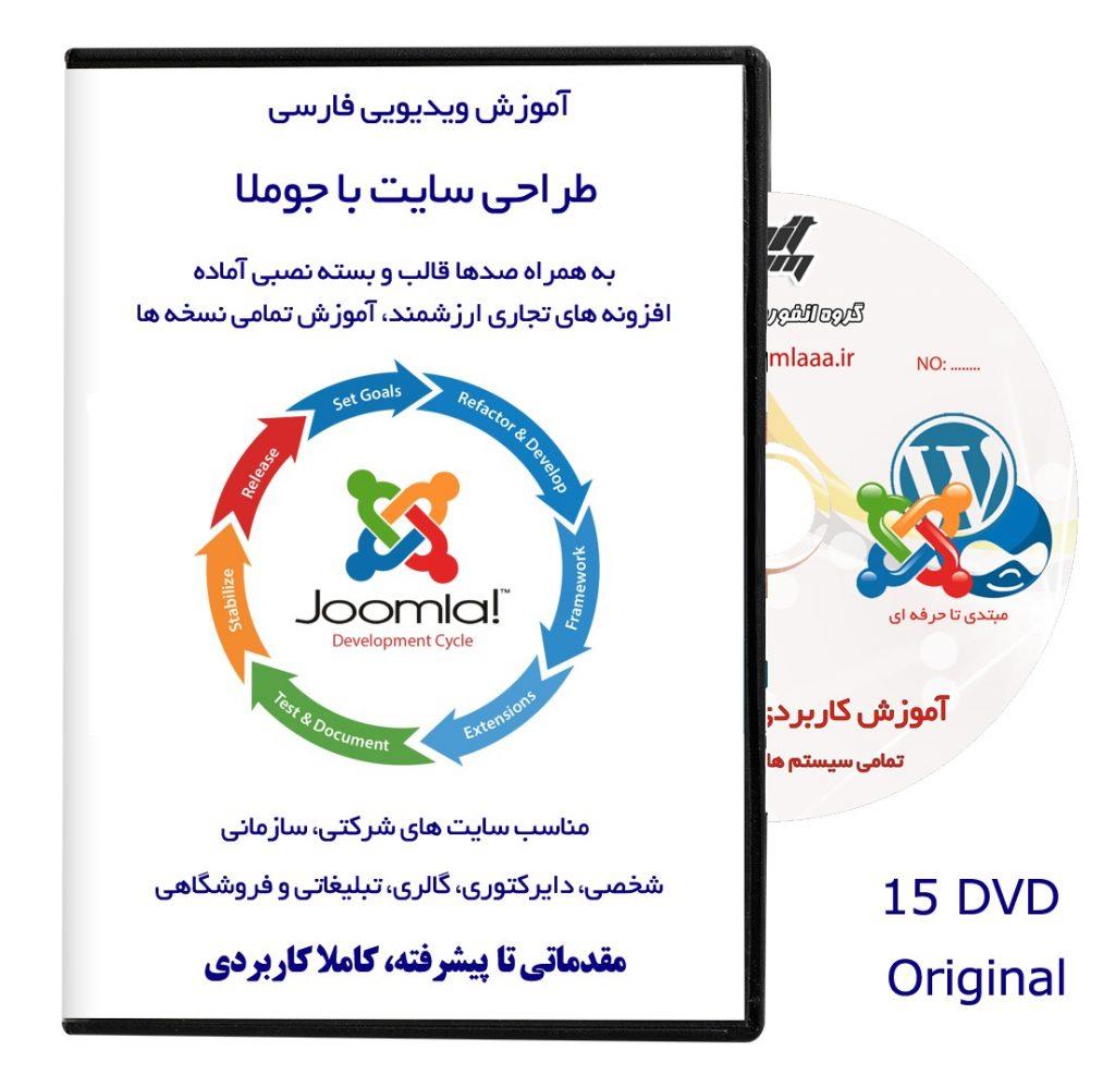 آموزش طراحی سایت با جوملا بصورت تصویری فارسی
