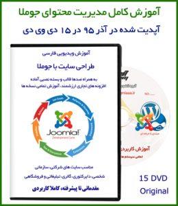 آموزش کامل جوملای فارسی
