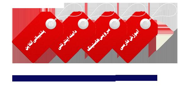 آموزش کامل فروشگاه سازهای مجازی