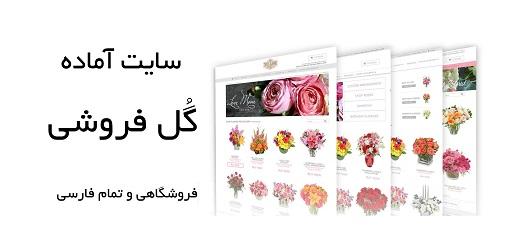 قالب سایت گل فروشی